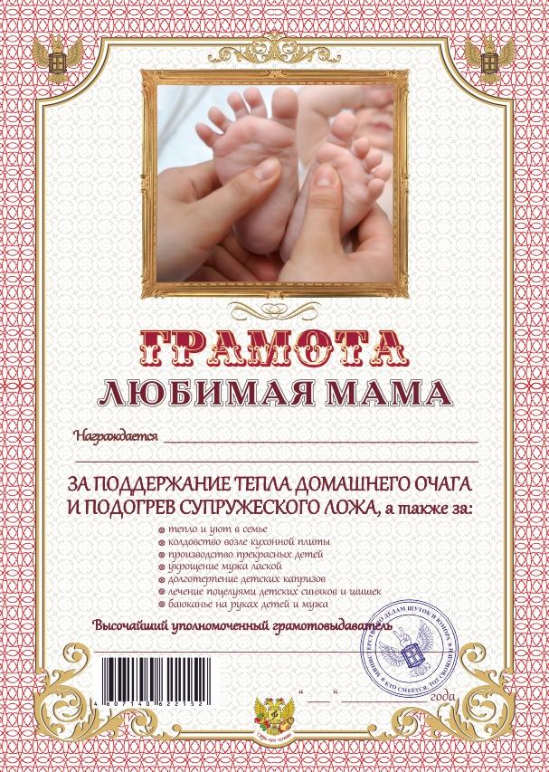 Картинки сертификатов буду мамой