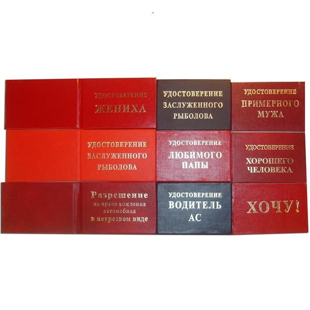 Каталог Дипломы Удостоверения Паспорта от магазина Смехторг  Дипломы Удостоверения Паспорта